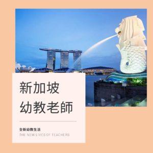 新加坡幼教