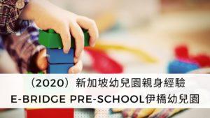 新加坡幼兒園