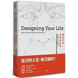 自己的人生,自己設計