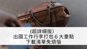出國工作行李
