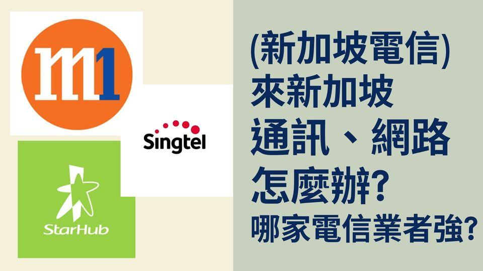 新加坡電信