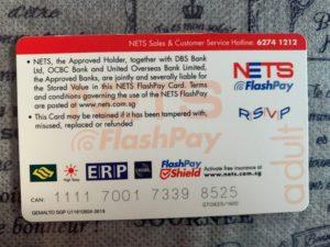 新加坡交通卡
