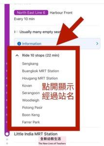新加坡SMRT地鐵