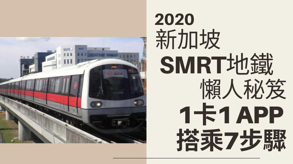 (2020新加坡SMRT地鐵懶人秘笈) 1卡1 APP 搭乘7步驟