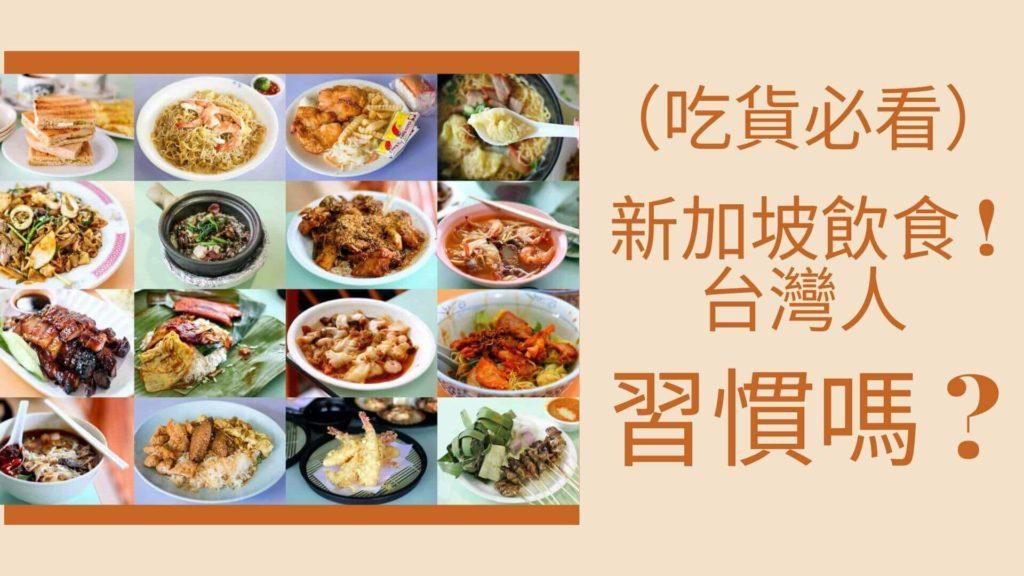 新加坡飲食